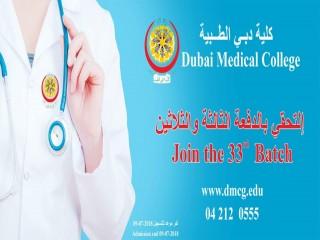 كلية دبي الطبية للبنات
