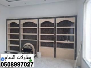 شراء اثاث مستعمل شمال وجنوب وغرب وشوق الرياض