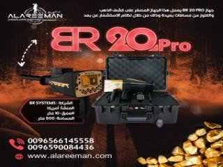 جهاز كشف الذهب ميجا سكان برو | اجهزة كشف الذهب فى السعودية