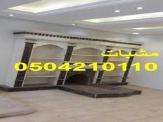 دينا نقل عفش حي ظهرة لبن بالرياض 0509085574 تنظيف شقق ابو دحيه