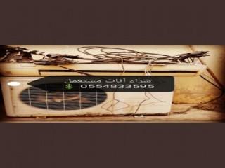 دينا نقل عفش حي المصيف 0530497714