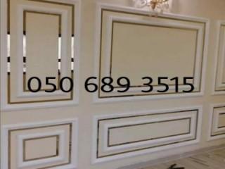 دينا نقل عفش حي صلاح الدين 0530497714
