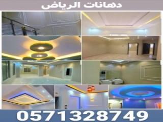 دينا نقل عفش حي الموسي 0530497714