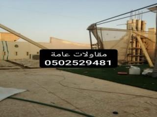 دينا نقل عفش حي الجزيرة 0530497714