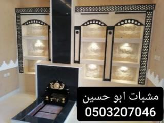 دينا نقل عفش حي الروابي 0530497714