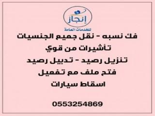 دينا نقل عفش حي الشفا بالرياض 0509085574 شراء اثاث