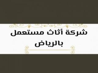 دينا نقل عفش حي النخيل بالرياض 0509085574 شراء اثاث