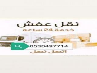 دينا نقل عفش جنوب الرياض 7