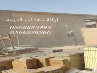 محلات شراء المكيفات والمطابخ الياسمين 0550116381 اتصل نصل
