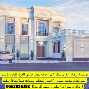 تاجير ملعب صابوني نطيطات الرياض