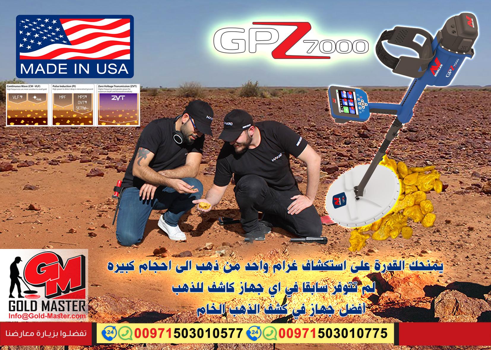 جهاز كشف الذهب جي بي زد 7000 | GPZ 7000
