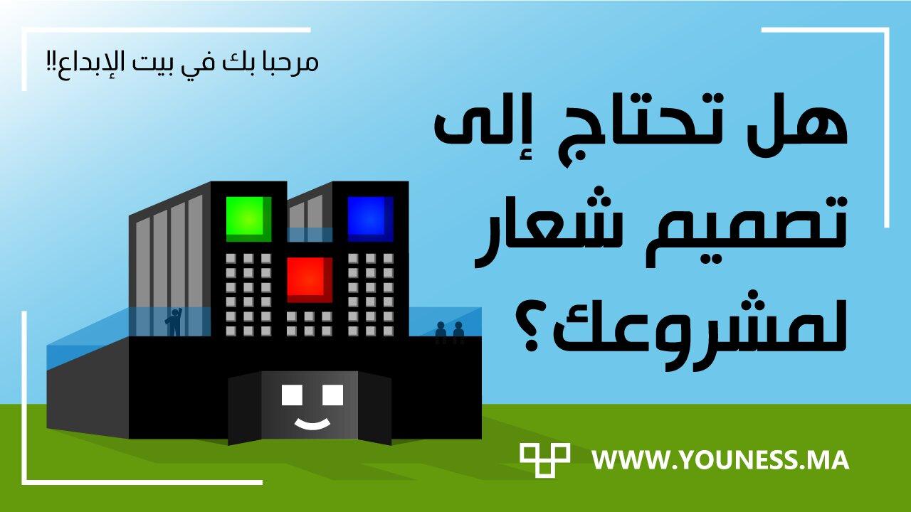 يونس للتصميم الجرافيكي (خدمة تصميم الشعارات)