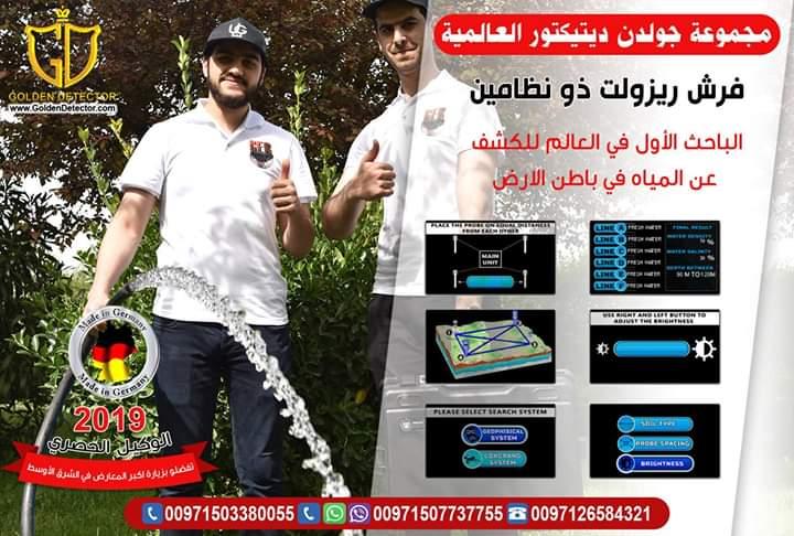 جهاز كشف المياه الجوفية المميز والمطور فريش ريزولت ذو النظامين