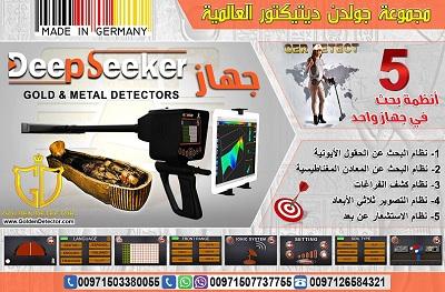 جهاز Deep Seeker ديب سيكر جهاز كشف الذهب 2019