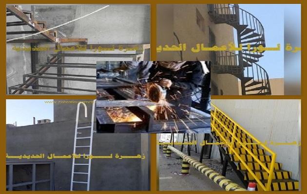 تصنيع وتركيب سلالم مخارج الطوارئ..   الرياض – الشرقية - جدة