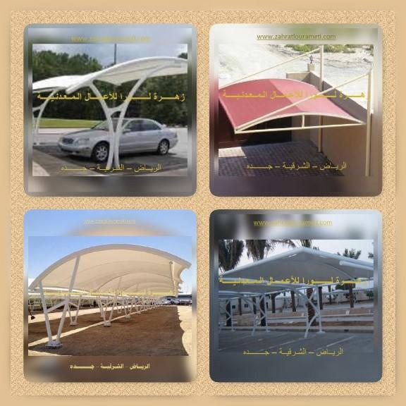 مقاولات تشييد برجولات ومظلات...  الرياض – جدة - الشرقية