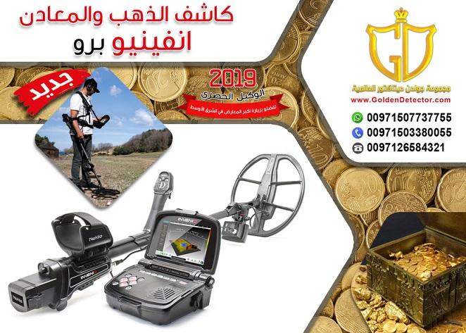 اجهزة كشف الذهب والمعادن والكنوز جهاز انفينيوبرو المطور