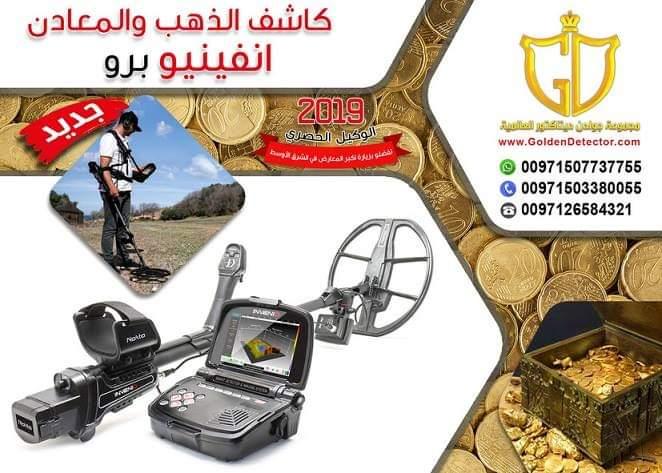 جهاز انفينيو برو - Invenio | أجهزة كشف الذهب بالنظام التصويري