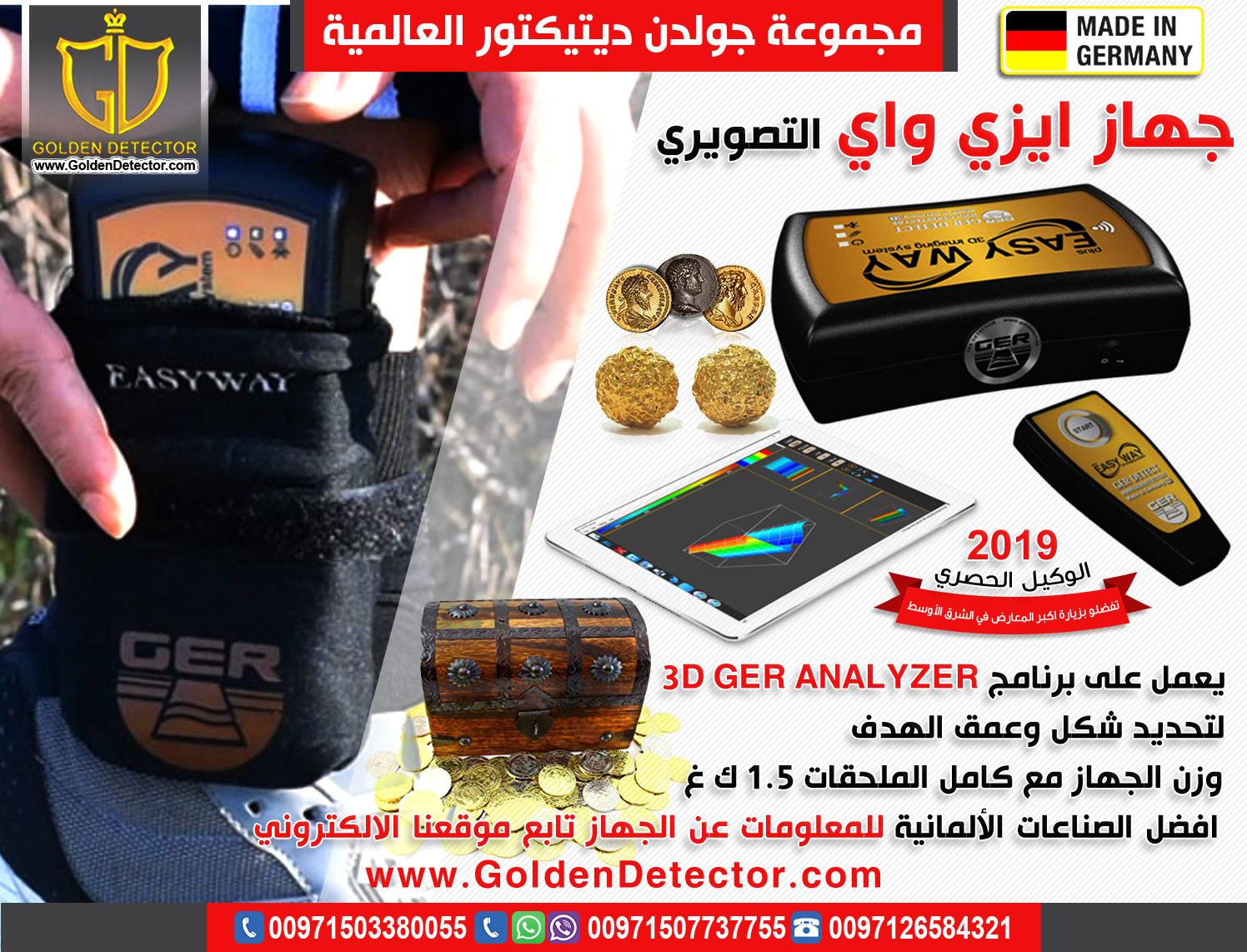 جهاز كشف الذهب والمعادن صغير الحجم - إيزي واي بلس