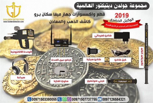 اجهزة كشف استخراج العملات - ميجا سكان برو
