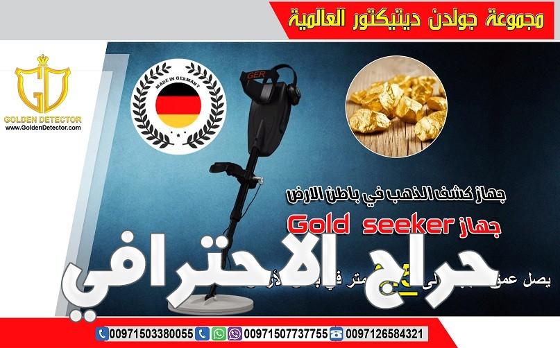 جهاز كشف الذهب  Gold seeker من جولدن ديتيكتور